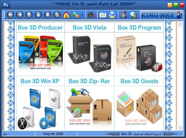 ~¤( شرح تصميم 3D Box في كتاب إلكتروني واحتراف تصميم )¤~ 2171